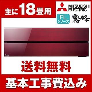 標準設置工事セット MITSUBISHI MSZ-FL5618S-R ボルドーレッド 霧ヶ峰 Style FLシリーズ [エアコン(主に18畳用・単相200V)]
