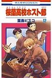 桜蘭高校ホスト部(クラブ) 12 (花とゆめコミックス)