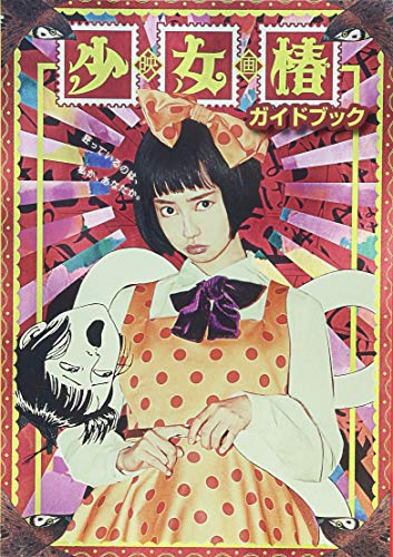 映画少女椿ガイドブックの詳細を見る