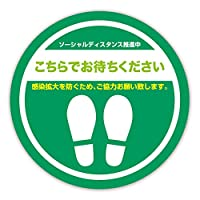 ソーシャルディスタンス レジ前 行列 誘導 フロア 床用ステッカー 剥離シール コロナ対策 感染防止 日本製