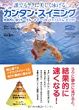 誰でもラクに美しく泳げる カンタン・スイミング―効率的に泳ぐトータル・イマージョン(TI)スイム・メソッド