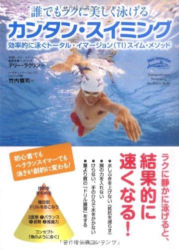 『誰でもラクに美しく泳げる カンタン・スイミング―効率的に泳ぐトータル・イマージョン(TI)スイム・メソッド』の1枚目の画像