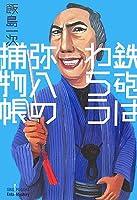 鉄砲はわらう―弥八の捕物帳 (エンタ・ミステリシリーズ)