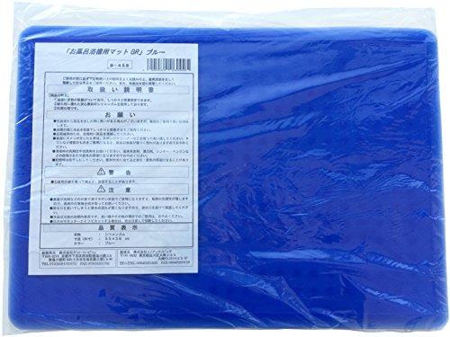 豊通オールライフ 入浴用品 入浴マット バスマット お風呂 浴槽マット 吸盤吸着型 お風呂浴槽用マットGR ブルー 55×39cm 厚さ0.6cm