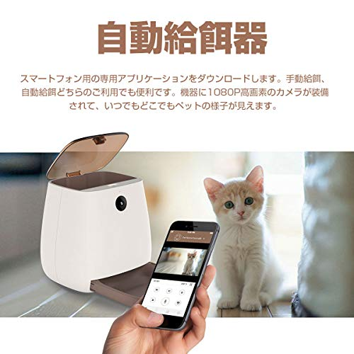 SHINMEI『スマホ自動給餌器』