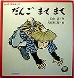 だんごまてまて (1980年) (あったとさ絵本)
