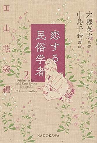 恋する民俗学者2 田山花袋編