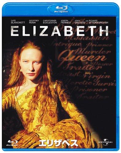 エリザベス 【Blu-ray ベスト・ライブラリー100】