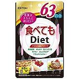 井藤漢方 食べてもダイエット 63日分(378粒)