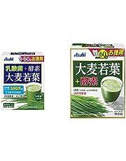 【セット買い】乳酸菌+酵素 大麦若葉 60袋(180g) & 大麦若葉+酵素 60袋