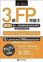 51ZN24aFGQS. SL200  - FP技能士試験 ファイナンシャル・プランニング技能検定
