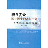 Grain Security. the Eternal Theme of National Planning and Peoples Livelihood Chinas Grain Security Theme Research Series Reports(Chinese Edition)