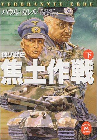独ソ戦史 焦土作戦〈下〉 (学研M文庫)の詳細を見る
