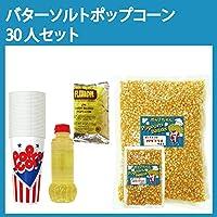 【人数別セット】バターソルトポップコーン30人セット(バタフライ豆xパームオイル)18ozカップ付