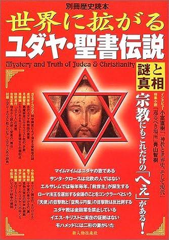 世界に拡がるユダヤ・聖書伝説―謎と真相 (別冊歴史読本 (76))