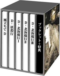 オーディオドラマCD BOX 吸血鬼ハンターD (Vampire Hunter D)(5枚)[CD]
