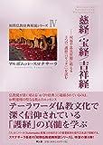 慈経/宝経/吉祥経 (初期仏教経典解説シリーズⅣ)