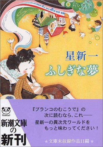 ふしぎな夢 (新潮文庫)