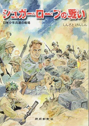 シュガーローフの戦い 中―日米少年兵達の戦場の詳細を見る