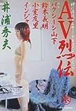 AV烈伝(3) (ビッグコミックス)