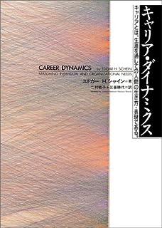 キャリア・ダイナミクス―キャリアとは、生涯を通しての人間の生き方・表現である。