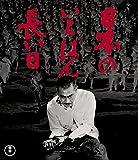 日本のいちばん長い日 Blu-ray[Blu-ray/ブルーレイ]