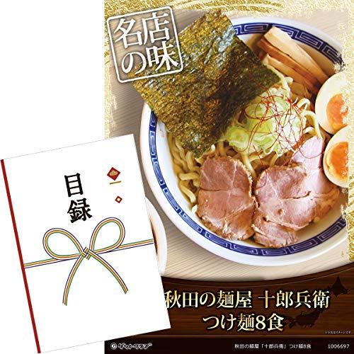 【目録引換券+A3パネルでお届け】秋田の麺屋「十郎兵衛」つけ麺8食