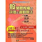 股関節拘縮の評価と運動療法 (運動と医学の出版社の臨床家シリーズ)