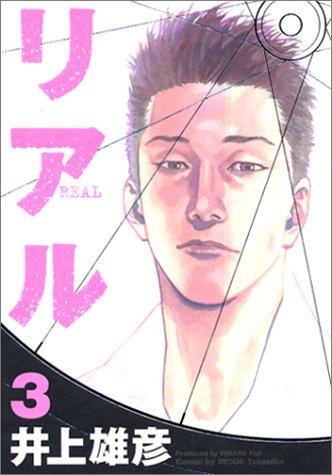 リアル 3 (ヤングジャンプコミックス)