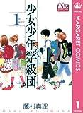 少女少年学級団 1 (マーガレットコミックスDIGITAL)