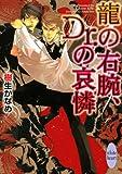 龍の右腕、Dr.の哀憐 (講談社X文庫きD- 14―ホワイトハート)