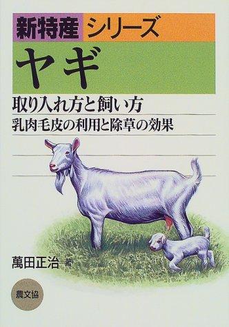 ヤギ―取り入れ方と飼い方・乳肉毛皮の利用と除草の効果 (新特産シリーズ) - 万田 正治