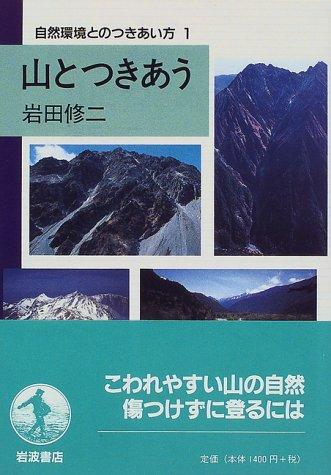 山とつきあう (自然環境とのつきあい方 1)の詳細を見る