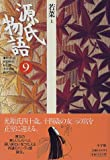 源氏物語: 若菜 上 (第9巻) (古典セレクション)