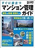 すぐに役立つマンション管理ガイド~運営から修繕、建替えまで (日経BPムック)