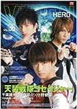 HERO VISION [ヒーローヴィジョン]Vol.36 (TOKYO NEWS MOOK 180号)