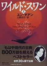 Wild Swans: Three Daughters of China [Japanese Edition]