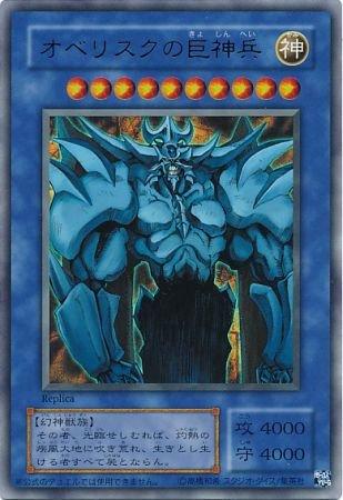【シングルカード】15AY オベリスクの巨神兵 神 ウルトラ