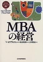 MBAの経営 (ビジネスプロフェッショナル講座)