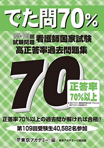 東京アカデミー七賢出版『資格試験対策 でた問70% 看護師国家試験 高正答率過去問題集(105~109回)』