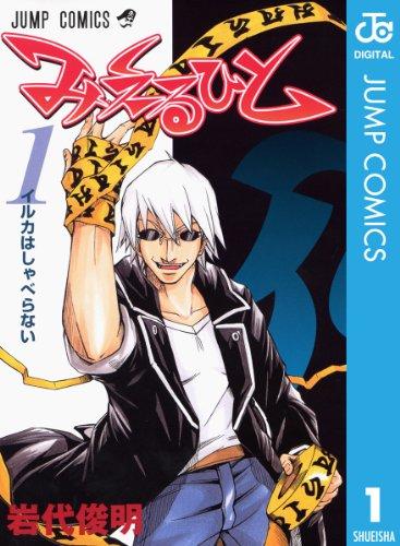 みえるひと 1 (ジャンプコミックスDIGITAL)