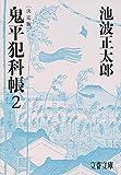 決定版 鬼平犯科帳 (2) (文春文庫)