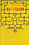 地名アイヌ語小辞典