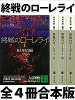 終戦のローレライ 全4冊合本版 (講談社文庫)