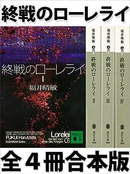 [福井晴敏]の終戦のローレライ 全4冊合本版 (講談社文庫)