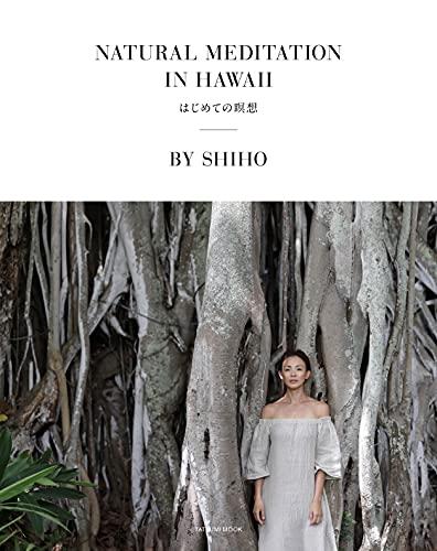 NATURAL MEDITATION IN HAWAII 「ハワイ」を舞台にモデルSHIHO直伝のメソッドを伝授!