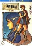 三剣(みつるぎ)物語〈1〉炎の剣 (角川文庫―スニーカー文庫)