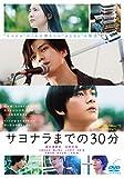 映画「サヨナラまでの30分」[DVD]