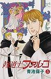 修道士ファルコ 5 (プリンセスコミックス)
