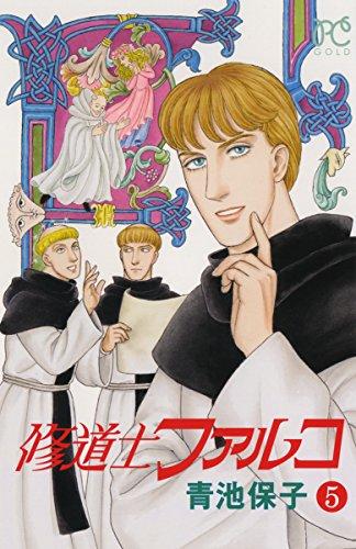 修道士ファルコ 5 (プリンセスコミックス) - 青池保子